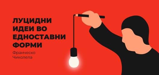 Луцидни идеи во едноставни форми