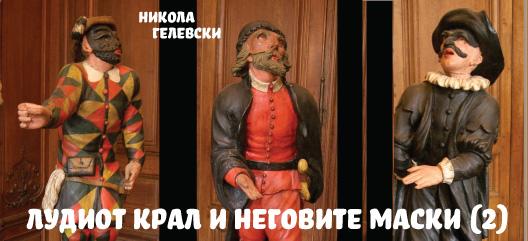Лудиот крал и неговите маски (2)