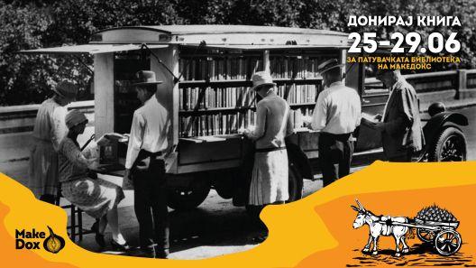 """Акција:""""Донирај книга за патувачката библиотека на МакеДокс"""""""