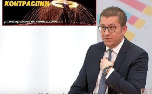 Мицкоски спинува: Гласајте за ВМРО-ДПМНЕ, па ќе ви кажеме кој му помогна на Груевски да избега