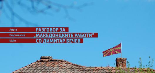"""Разговор за """"македонцките работи"""" со Димитар Бечев"""