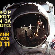 Мал чекор за човекот, но голем за човештвото: 50 години од мисијата Аполо 11