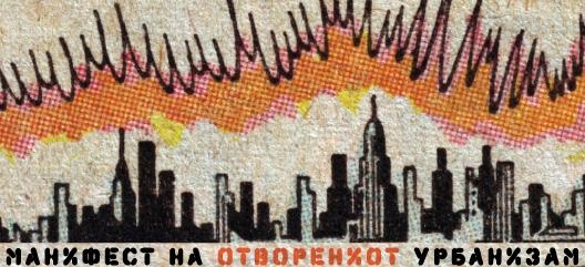 Манифест на отворениот урбанизам