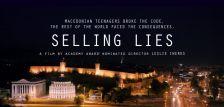 Продавање лаги