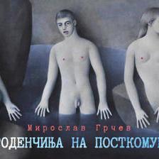 Мртвороденчиња на посткомунизмот