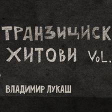 ТРАНЗИЦИСКИ ХИТОВИ ВОЛ.1