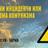 Нуклеарни инциденти или катаклизма комунизма