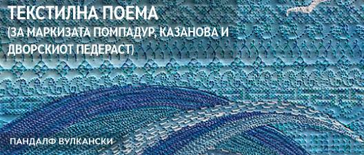 Текстилна поема (за маркизата Помпадур, Казанова и дворскиот педераст)
