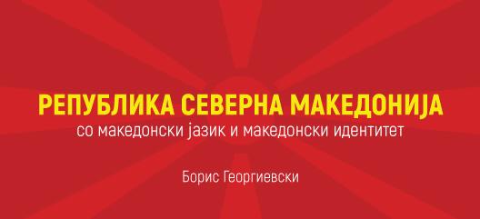 Република Северна Македонија со македонски јазик и македонски идентитет