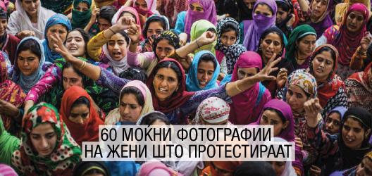 60 моќни фотографии на жени што протестираат