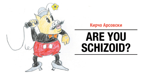 Are you schizoid?