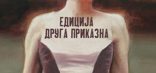 """Темплум - Едиција """"Друга приказна"""", каталог за саем 2017"""