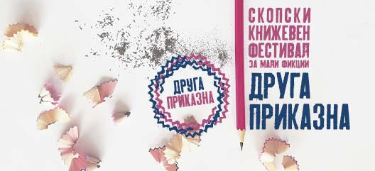 Скопски книжевен фестивал за мали фикции  ДРУГА ПРИКАЗНА