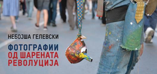 Фотографии од Шарената револуција