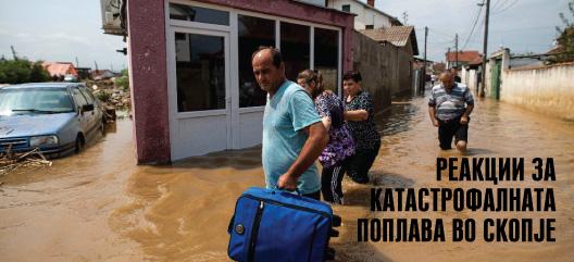 Реакции за катастрофалната поплава во Скопје