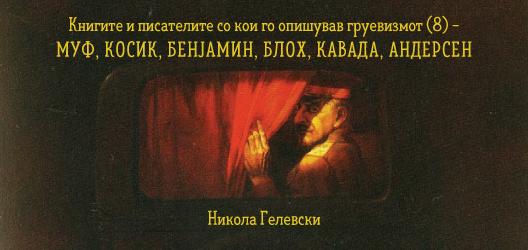 Книгите и писателите со кои го опишував груевизмот (8) - Муф, Косик, Бенјамин, Блох, Кавада, Андерсен