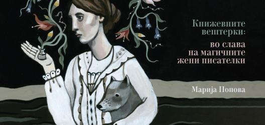 Книжевните вештерки: во слава на магичните жени писателки