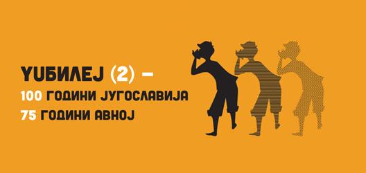 YUбилеј (2) - 100 години Југославија 75 години АВНОЈ