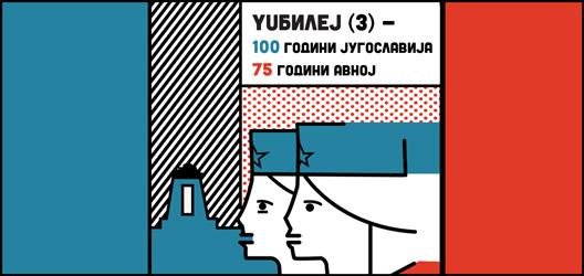 YUбилеј (3) - 100 години Југославија; 75 години АВНОЈ