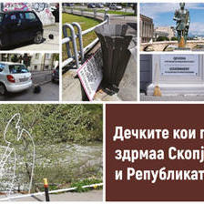 Дечките кои ги здрмаа Скопје и Републиката