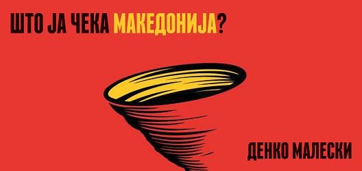 Што ја чека Македонија?