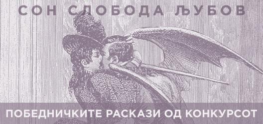 СЛОБОДА, СОН, ЉУБОВ: победничките раскази од конкурсот