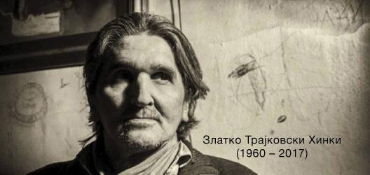 Златко Трајковски Хинки (1960 – 2017)