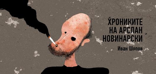 Хрониките на Арслан Новинарски