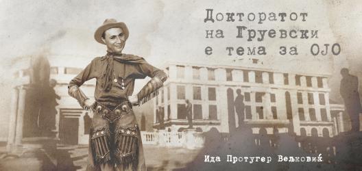 Докторатот на Груевски е тема за ОЈО