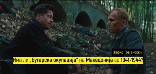 """Има ли """"Бугарска окупација"""" на Македонија во 1941-1944?"""