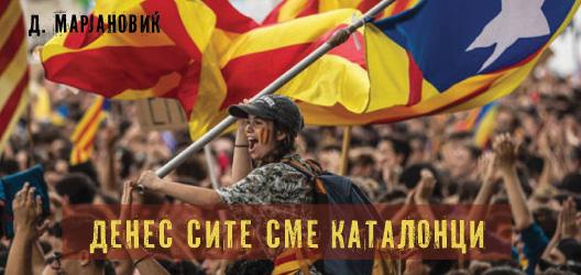 Денес сите сме Каталонци