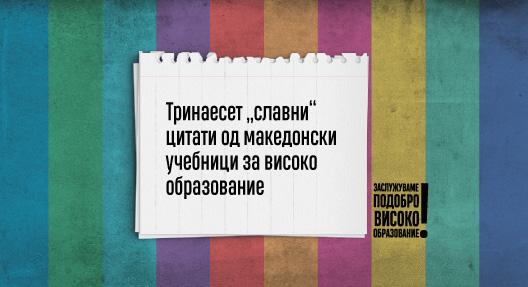 "Тринаесет ""славни"" цитати од македонски учебници за високо образование"
