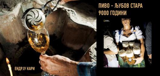 ПИВО - Љубов стара 9000 години