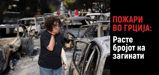 Пожари во Грција: Расте бројот на загинати