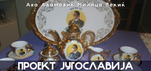Проект Југославија