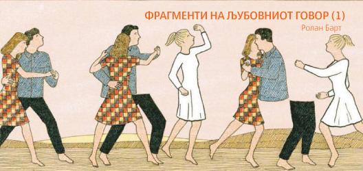 Фрагменти на љубовниот говор (1)