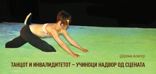 Танцот и инвалидитетот ‒ учиноци надвор од сцената