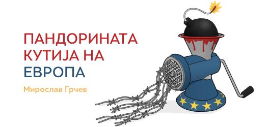 Пандорината кутија на Европа