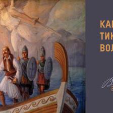 КАРМАДОНСКА ТИКВИЗАЦИЈА ВОЛ.1: ГРЦИЈА