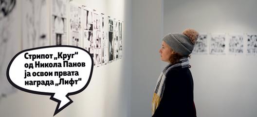 """Стрипот """"Круг"""" од Никола Панов ја освои првата награда """"Лифт"""""""