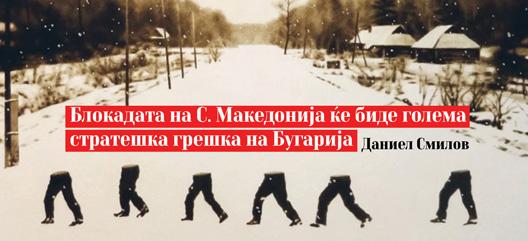 Блокадата на С. Македонија ќе биде голема стратешка грешка на Бугарија
