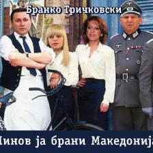 Панчо Вила Минов ја брани Македонија од животот!