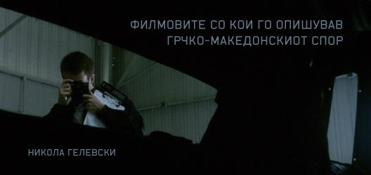 Филмовите со кои го опишував грчко-македонскиот спор