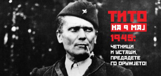 Тито на 9 мај 1945: Четници и усташи, предадете го оружјето!