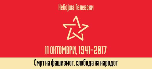 11 Октомври, 1941-2017 Смрт на фашизмот, слобода на народот
