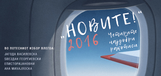 """Новите!"" 2016:четирите најдобри ракописи"