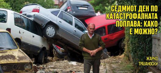 Седмиот ден по катастрофалната поплава: Како е можно?
