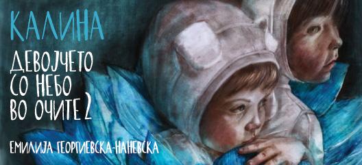 Калина – девојчето со небо во очите (2)