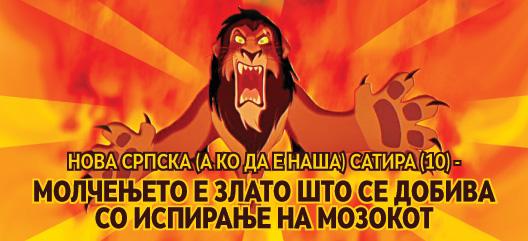 Нова српска (а ко да е наша) сатира (10) - Молчењето е злато што се добива со испирање на мозокот