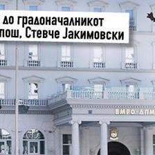 Отворено писмо до градоначалникот на Општина Карпош, Стевче Јакимовски